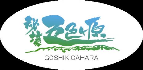 Goshikigahara